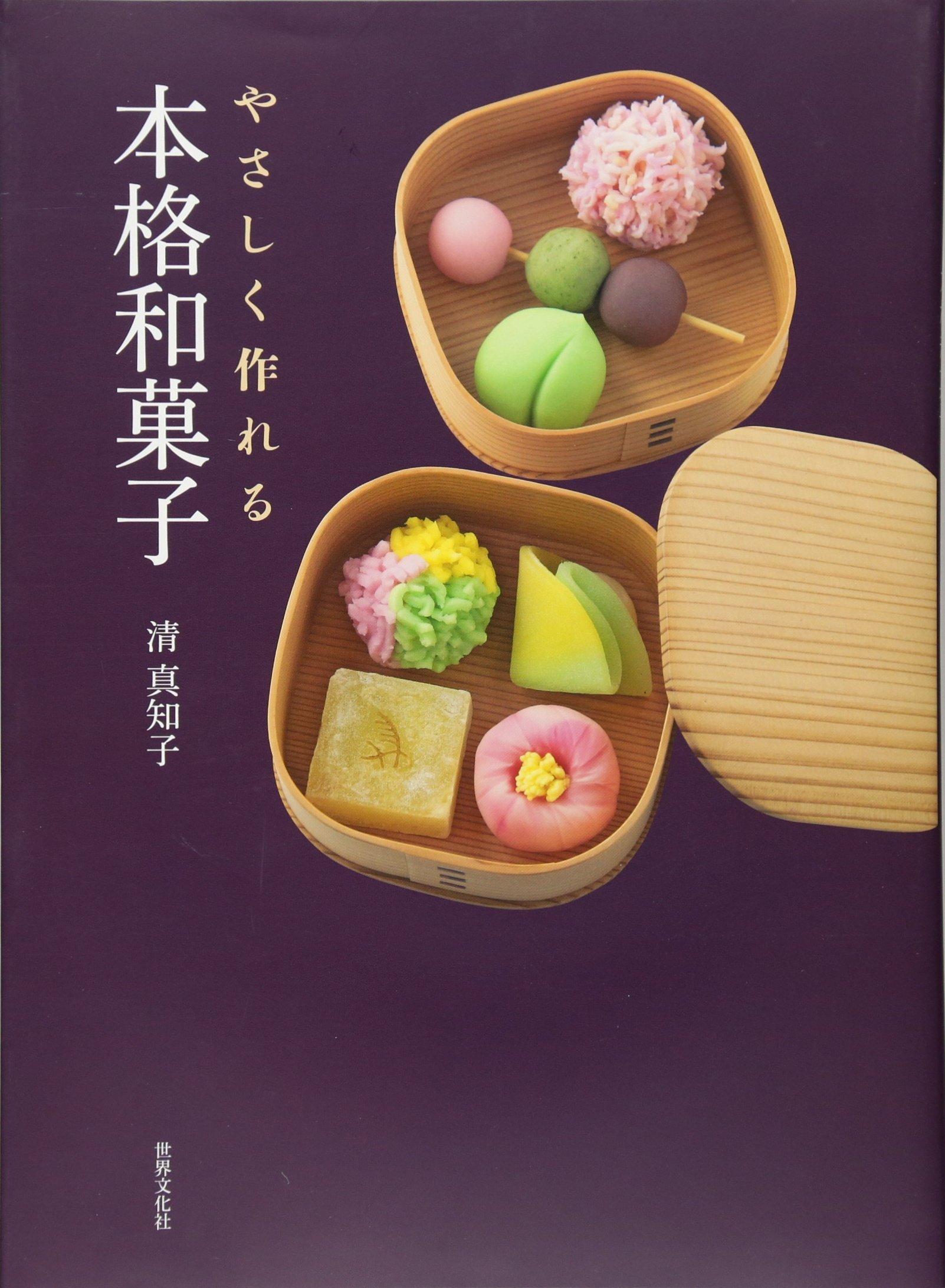 Download Yasashiku tsukureru honkaku wagashi. PDF