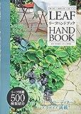リーフハンドブック -葉を楽しむ植物を使った庭づくり- (MUSASHI BOOKS)