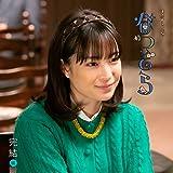 NHK連続テレビ小説「なつぞら」オリジナル・サウンドトラック【完結編】