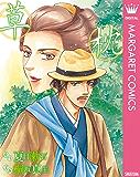 草枕 (マーガレットコミックスDIGITAL)