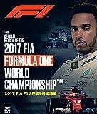2017 FIA F1世界選手権総集編 完全日本語版 ブルーレイ版 [Blu-ray]