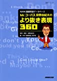 NHK基礎英語データベース Mr.コーパス投野由紀夫のより抜き表現360 (語学シリーズ)