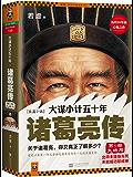 大谋小计五十年:诸葛亮传第5部 (读客知识小说文库)