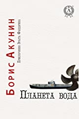 Планета Вода (Приключения Эраста Фандорина) (Russian Edition) Kindle Edition