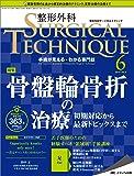 整形外科サージカルテクニック 2019年6号(第9巻6号)特集:骨盤輪骨折の治療  初期対応から最新トピックスまで