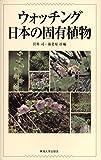 ウォッチング日本の固有植物