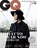 GQ JAPAN (ジーキュージャパン) 2019年10月号