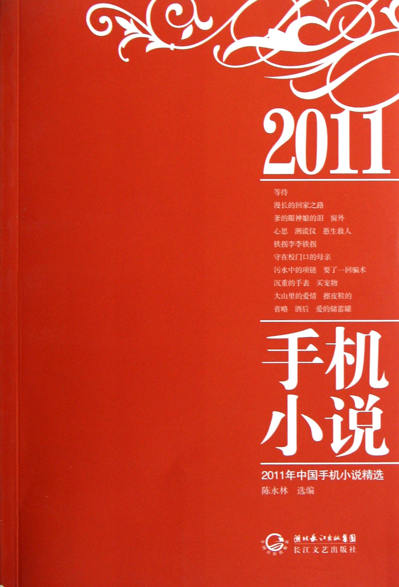 Read Online Fine Selection of 2011 Chinese Cell Phone Novels (Chinese Edition) pdf epub