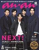 anan(アンアン) 2020/01/08号 No.2182 [NEXT! /嵐]