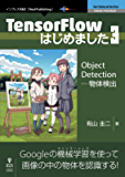 TensorFlowはじめました3 Object Detection ─ 物体検出 (NextPublishing)