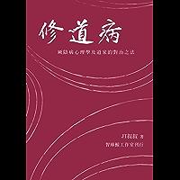 修道病 (Traditional_chinese Edition)