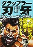 グラップラー刃牙最大トーナメント編 7 (AKITA TOP COMICS500)