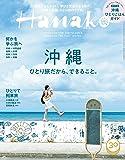 Hanako (ハナコ) 2018年 7月26日号 No.1160[沖縄 ひとり旅だから、できること。]