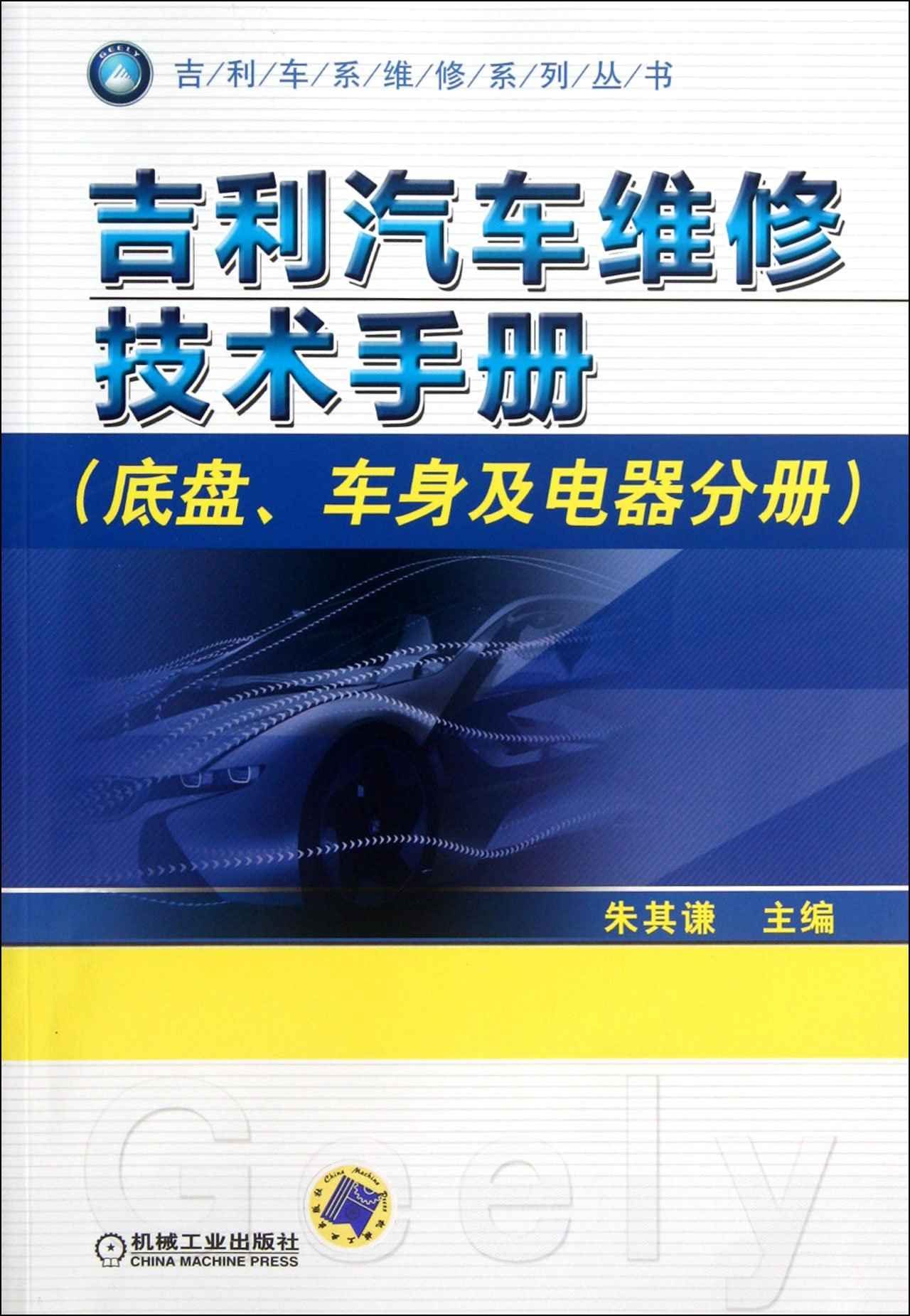 Chassis, Car body and Electrical Equipment - Geely Automobile Maintenance Technical Manual (Chinese Edition) pdf