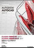Autodesk AutoCAD 2017 / Autodesk AutoCAD LT 2017公式トレーニングガイド (Autodesk公式トレーニングガイド)
