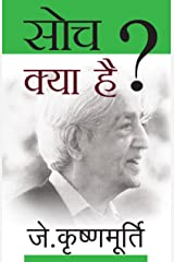 Soch Kya Hai (Hindi) Kindle Edition
