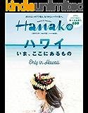 Hanako (ハナコ) 2017年 5月11日号 No.1132 [ハワイ、いまここにあるもの。] [雑誌]