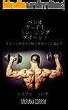 パレオ ウェイト トレーニング ダイエット: あなたが夢見る究極の身体を手に入れる