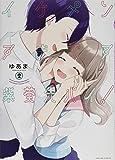 イケメンすぎです紫葵先パイ! (2) (百合姫コミックス)