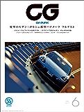 CG(CAR GRAPHIC)2017年6月号 [雑誌]