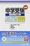 中学受験必須国語暗記分野ファイナルチェック3000