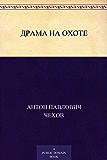 Драма на охоте (Russian Edition)
