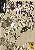 きのふはけふの物語 全訳注 (講談社学術文庫)