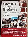 日本が目指すこれからの都市像を探る~ヨーロッパの先進的事例から学ぶもの