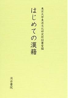 中国古典を読むはじめの一歩―こ...