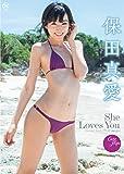 保田真愛  She Loves You [DVD]