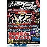 大乱闘スマッシュブラザースSPECIAL:最強バトルガイド ~全ファイター徹底攻略/全スピリット事典も完全収録!