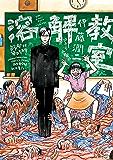 溶解教室 (少年チャンピオン・コミックス・エクストラ もっと!)