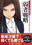 弱者戦略: ストーリーで読む経営戦略 (Panda Publishing)