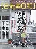 自転車日和 Vol.40 (タツミムック)