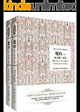 诺贝尔文学奖作品典藏书系:魔山(托马斯·曼卷)(套装共2册) (诺贝尔文学作品典藏书系)