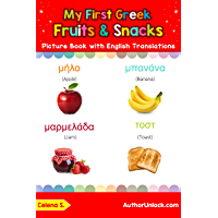 My First Greek Fruits & Snacks Picture Book with English Translations: Bilingual Early Learning & Easy Teaching Greek Books for Kids (Teach & Learn Basic Greek words for Children 3)