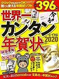 世界一カンタンにできる年賀状2020【CD-ROM付録】 (宝島MOOK)