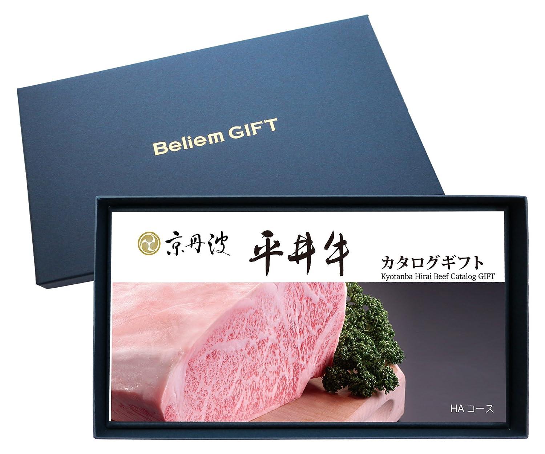 京丹波平井牛 選べるカタログギフト HAコース 京都 黒毛和牛【茶】肉贈 B073XDX1F6 茶