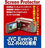 JVC Everio R GZ-R400専用 液晶保護フィルム(反射防止フィルム・マット)