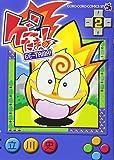 ゲーたま! 2 (2) (てんとう虫コミックススペシャル)