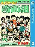 ハイスクール!奇面組 3 (ジャンプコミックスDIGITAL)
