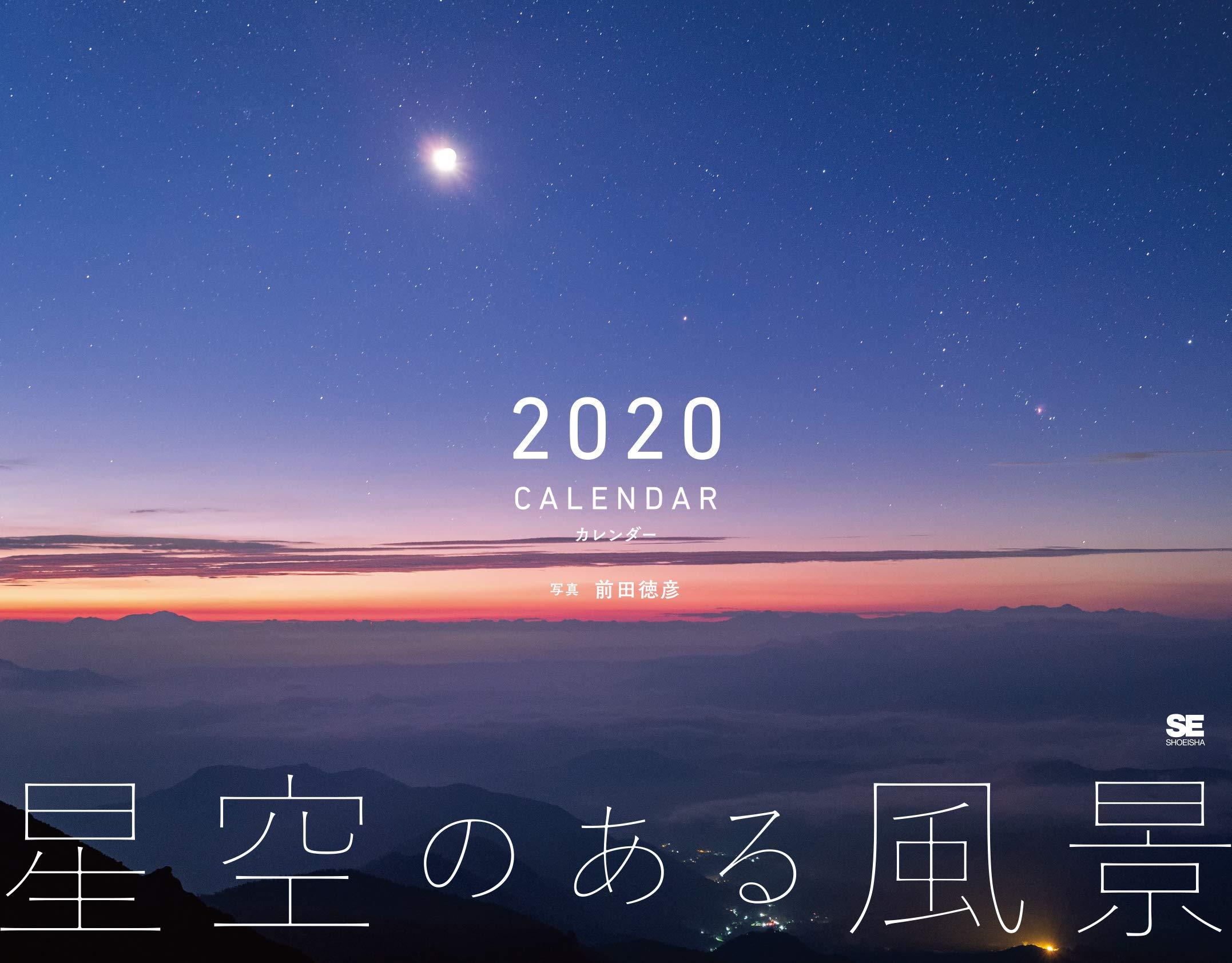 Amazon Co Jp 星空のある風景 カレンダー 翔泳社カレンダー 前田 徳彦 本