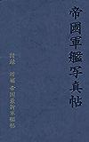 帝國軍艦帖(1916) 【附録】増補 帝国最新軍艦帖(1912)