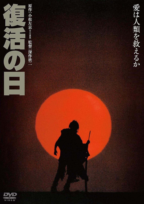 復活の日(1980年)