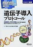 目的別で選べる遺伝子導入プロトコール〜発現解析とRNAi実験がこの1冊で自由自在! 最高水準の結果を出すための実験テクニック