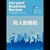 穷人的商机(《哈佛商业评论》增刊)