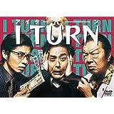 【Amazon.co.jp限定】Iターン DVD BOX(5枚組)(オリジナルでか缶バッチ2個セット付)