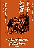 トウェイン完訳コレクション 王子と乞食 (角川文庫)