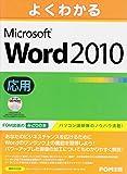よくわかるMicrosoft Word 2010応用
