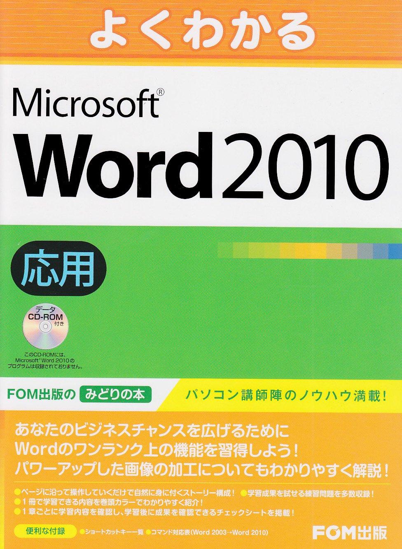 よくわかるmicrosoft word 2010応用 富士通エフ オー エム 本